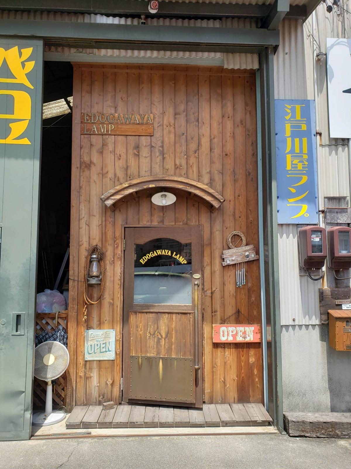 屋 ランプ 江戸川
